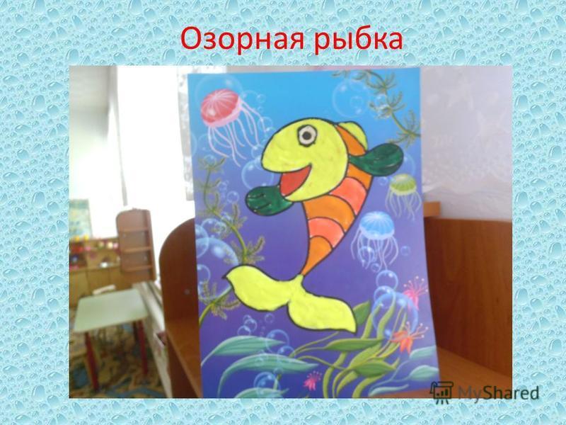 Озорная рыбка