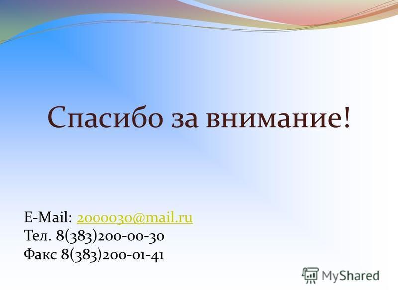 Спасибо за внимание ! E-Mail : 2000030 @mail.ru2000030 @mail.ru Тел. 8(383)200-00-30 Факс 8(383)200-01-41