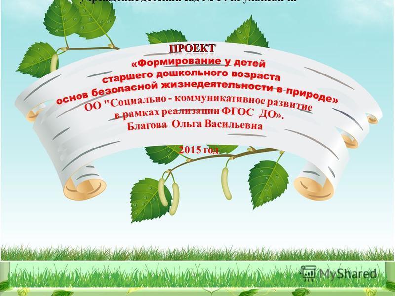 Муниципальное бюджетное дошкольное образовательное учреждение детский сад 14 г.Гулькевичи