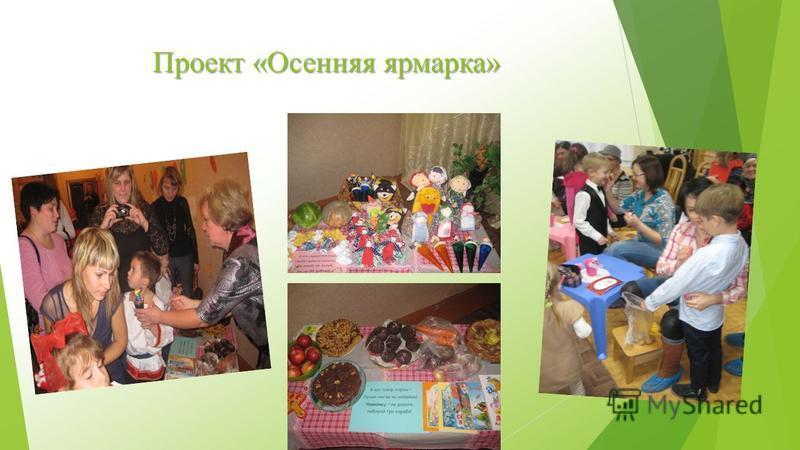 Проект «Осенняя ярмарка»