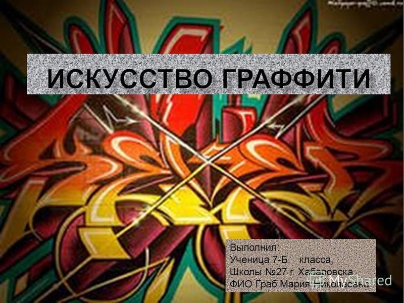 Выполнил: Ученица 7-Б класса, Школы 27 г. Хабаровска ФИО Граб Мария Николаевна