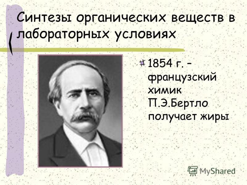 Синтезы органических веществ в лабораторных условиях 1854 г. – французский химик П.Э.Бертло получает жиры