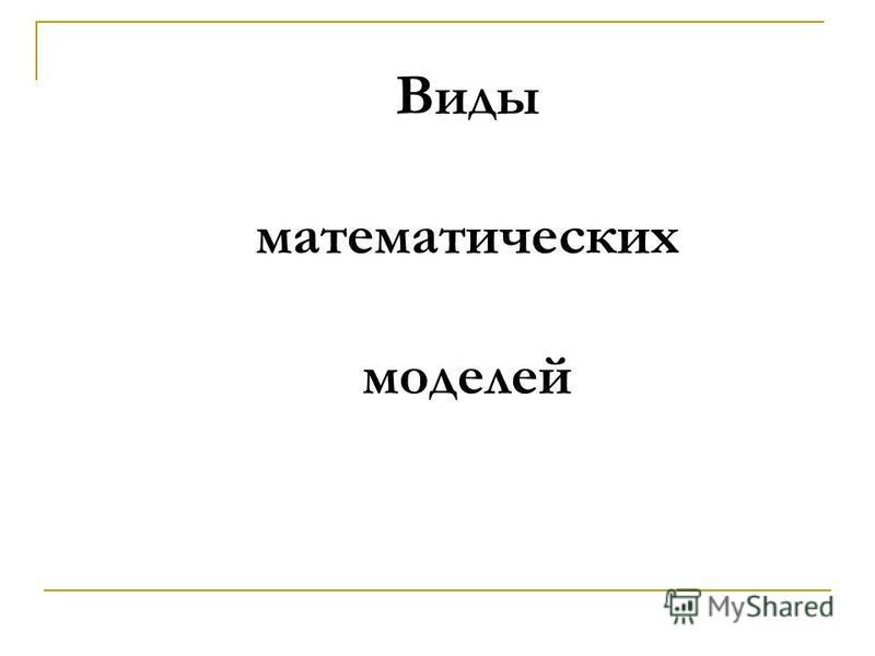 Виды математических моделей