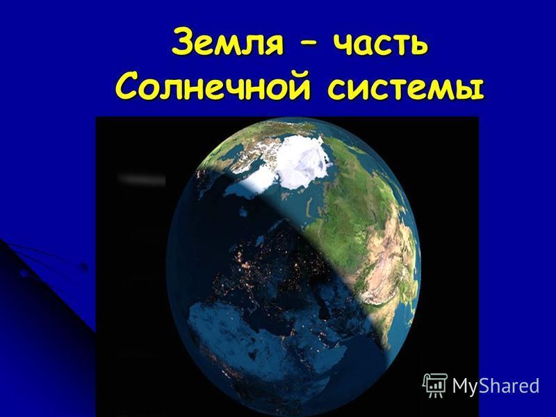 Земля – часть Солнечной системы