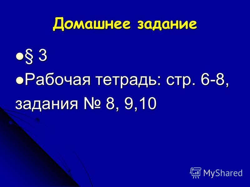 Домашнее задание § 3 § 3 Рабочая тетрадь: стр. 6-8, Рабочая тетрадь: стр. 6-8, задания 8, 9,10