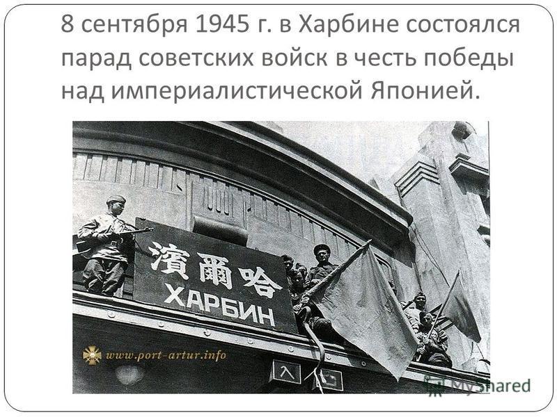 8 сентября 1945 г. в Харбине состоялся парад советских войск в честь победы над империалистической Японией.