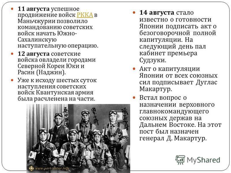 11 августа успешное продвижение войск РККА в Маньчжурии позволило командованию советских войск начать Южно - Сахалинскую наступательную операцию. РККА 12 августа советские войска овладели городами Северной Кореи Юки и Расин ( Наджин ). Уже к исходу ш