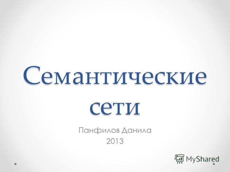 Семантические сети Панфилов Данила 2013
