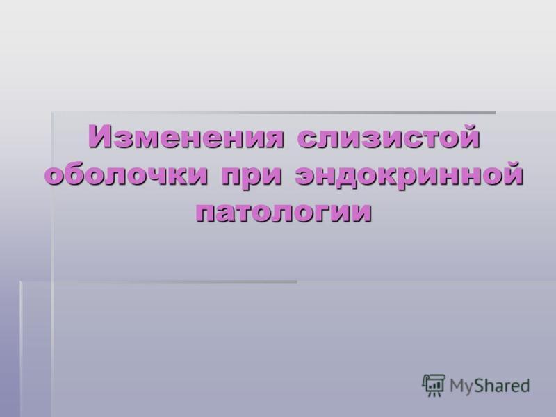 Изменения слизистой оболочки при эндокринной патологии