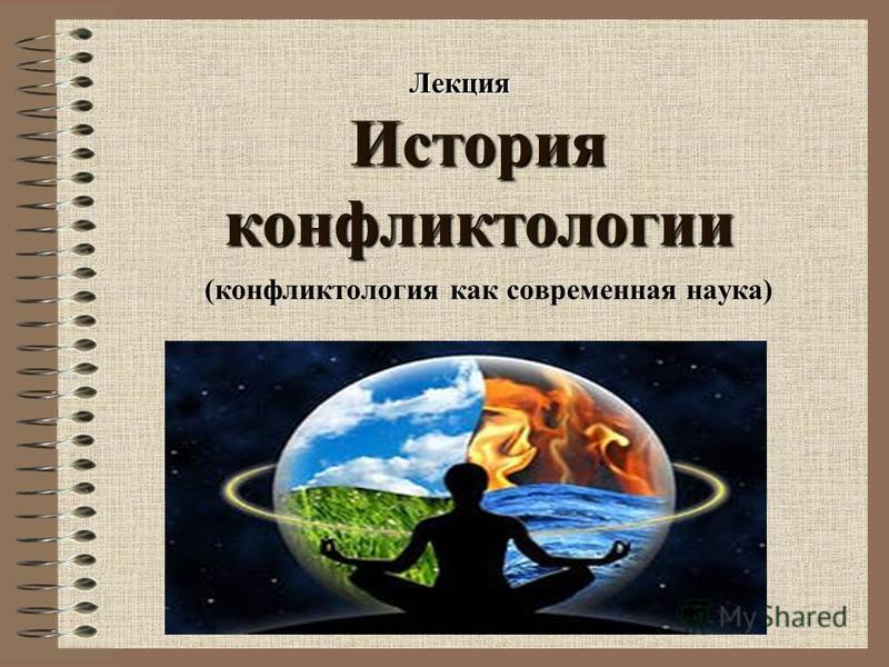 История конфликтологии (конфликтология как современная наука) Лекция