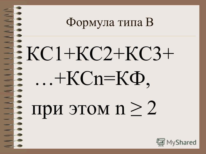 Формула типа В КС1+КС2+КС3+ …+КСn=КФ, при этом n 2