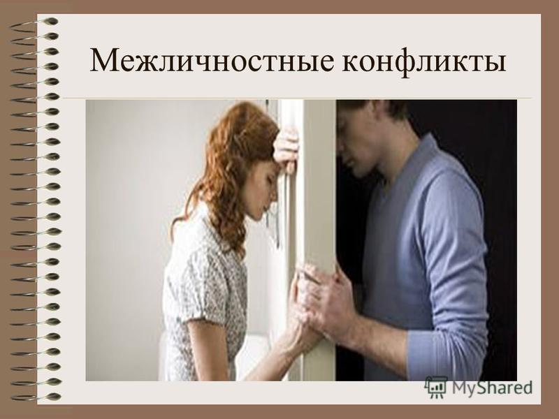 Межличностные конфликты