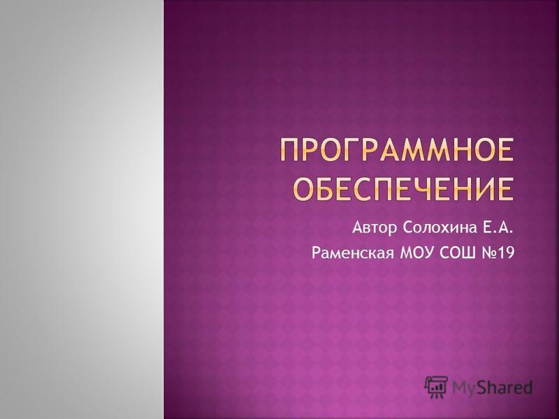 Автор Солохина Е.А. Раменская МОУ СОШ 19