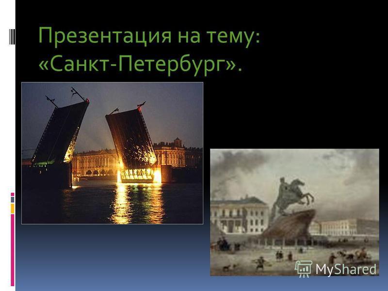 Презентация на тему: «Санкт-Петербург».