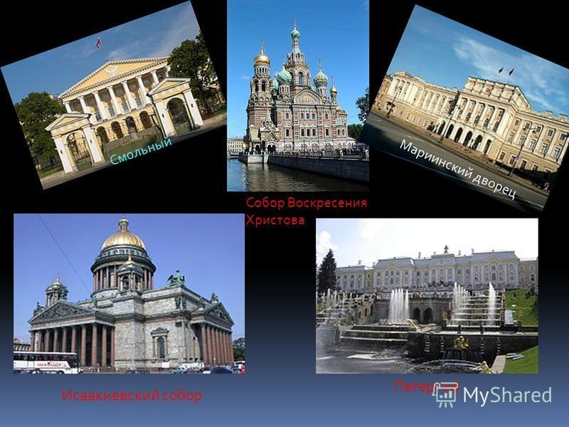 Смольный Собор Воскресения Христова Мариинский дворец Исаакиевский собор Петергоф