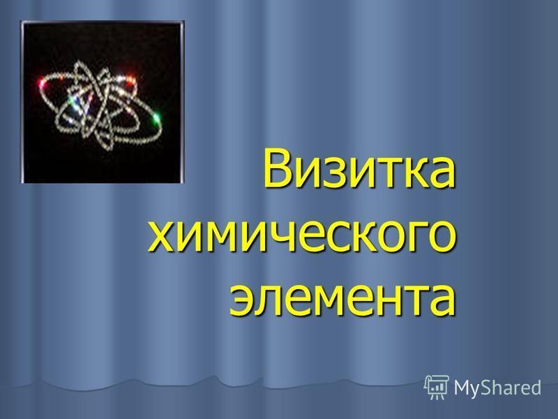 Визитка химического элемента Визитка химического элемента