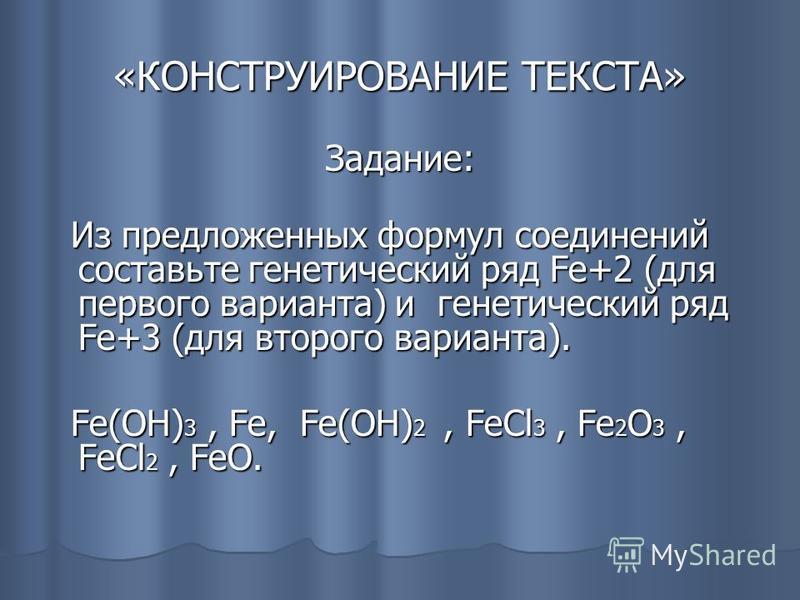 «КОНСТРУИРОВАНИЕ ТЕКСТА» Задание: Из предложенных формул соединений составьте генетический ряд Fe+2 (для первого варианта) и генетический ряд Fe+3 (для второго варианта). Из предложенных формул соединений составьте генетический ряд Fe+2 (для первого