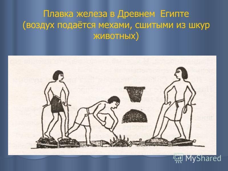 Плавка железа в Древнем Египте (воздух подаётся мехами, сшитыми из шкур животных)
