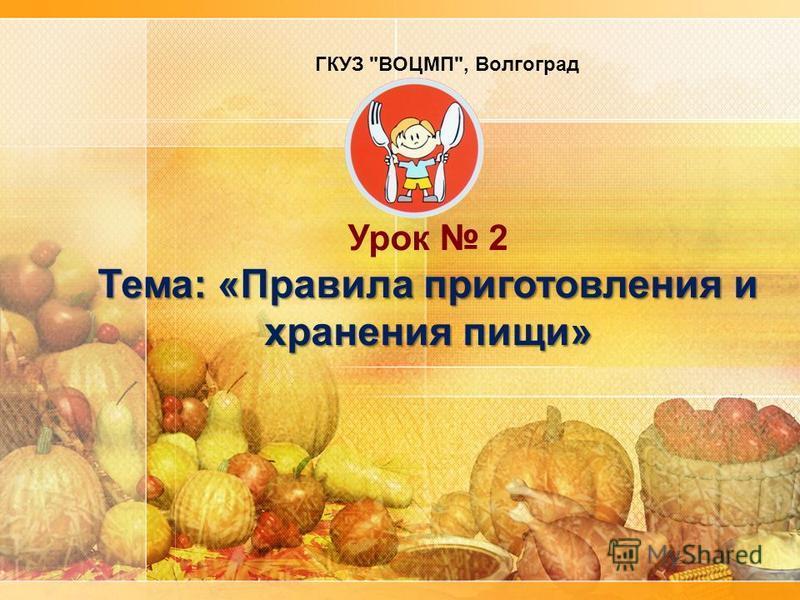 ГКУЗ ВОЦМП, Волгоград Урок 2 Тема: «Правила приготовления и хранения пищи»