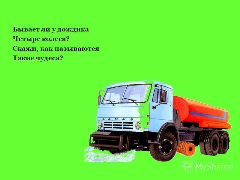 Бывает ли у дождика Четыре колеса? Скажи, как называются Такие чудеса?