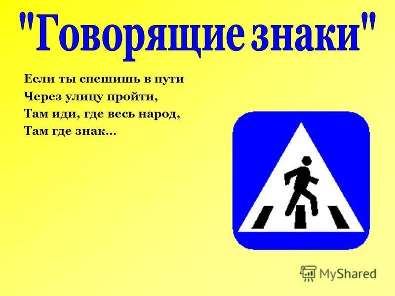 Если ты спешишь в пути Через улицу пройти, Там иди, где весь народ, Там где знак…