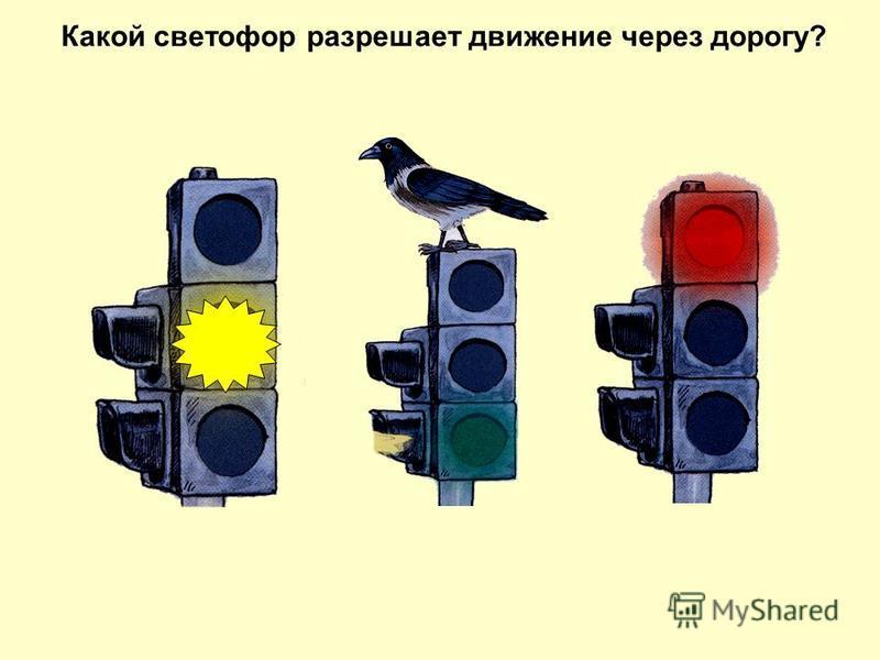 Какой светофор разрешает движение через дорогу?