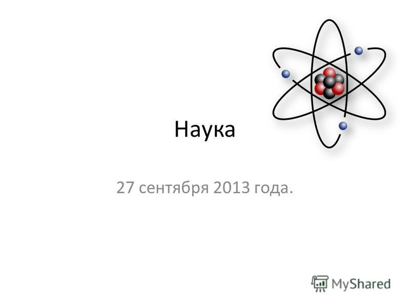 Наука 27 сентября 2013 года.