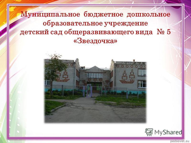 Муниципальное бюджетное дошкольное образовательное учреждение детский сад общеразвивающего вида 5 «Звездочка»