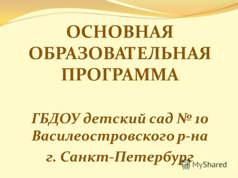 ОСНОВНАЯ ОБРАЗОВАТЕЛЬНАЯ ПРОГРАММА ГБДОУ детский сад 10 Василеостровского р-на г. Санкт-Петербург