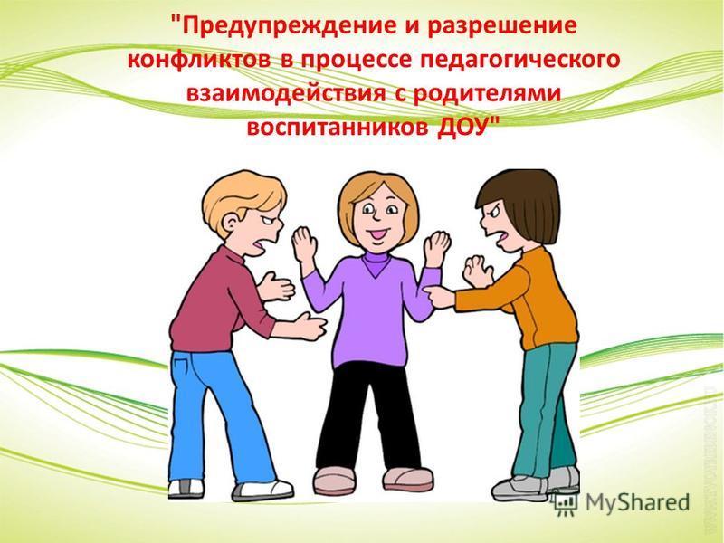 Предупреждение и разрешение конфликтов в процессе педагогического взаимодействия с родителями воспитанников ДОУ