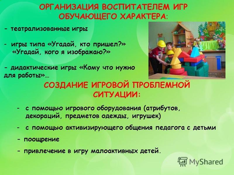 - сочетание игрушек, предметов заместителей, ролевых атрибутов, воображаемых игрушек - внесение в среду новой игрушки - изготовление детьми атрибутов для игры ОРГАНИЗАЦИЯ ПРЕДМЕТНО-ИГРОВОЙ СРЕДЫ: ОБОГАЩЕНИЕ СОЦИАЛЬНОГО ОПЫТА ДЕТЕЙ В ПОВСЕДНЕВНОЙ ЖИЗН