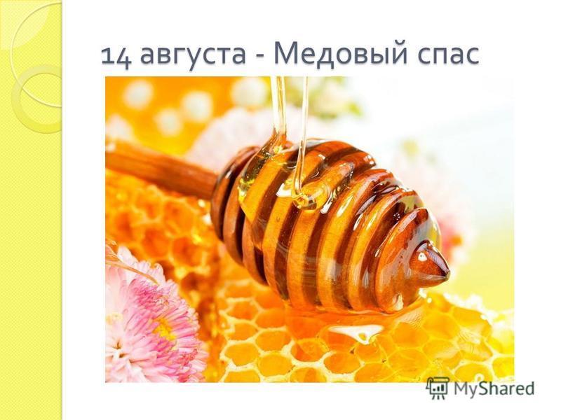14 августа - Медовый спас 14 августа - Медовый спас