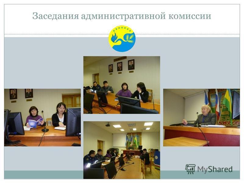 Заседания административной комиссии