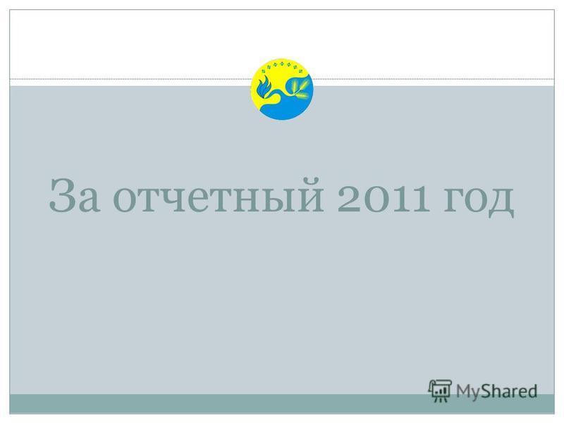 За отчетный 2011 год