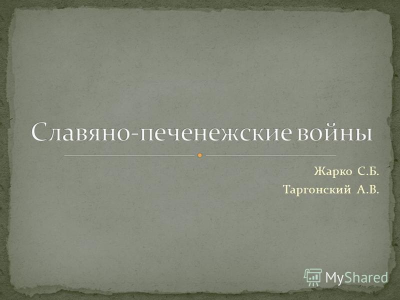 Жарко С.Б. Таргонский А.В.