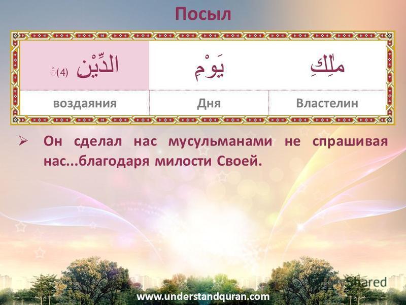 www.understandquran.com Он сделал нас мусульманами не спрашивая нас...благодаря милости Своей. Посыл مٰلِكِيَوْمِ الدِّيْنِ 4 Властелин Днявоздаяния