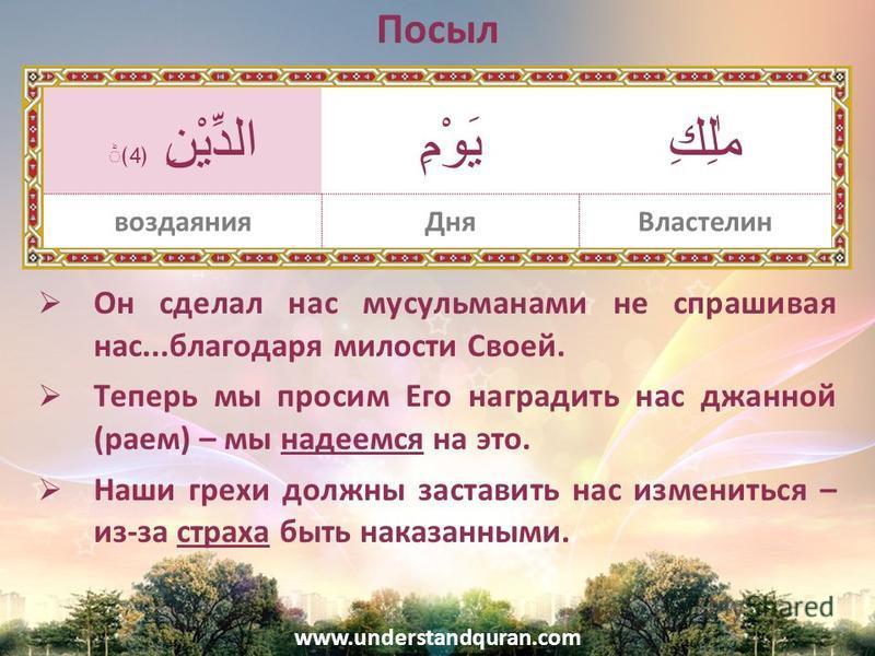 www.understandquran.com Он сделал нас мусульманами не спрашивая нас...благодаря милости Своей. Теперь мы просим Его наградить нас джанной (раем) – мы надеемся на это. Наши грехи должны заставить нас измениться – из-за страха быть наказанными. Посыл م