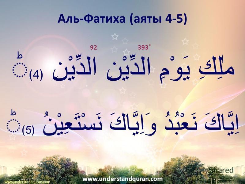 www.understandquran.com Аль-Фатиха (аяты 4-5) مٰلِكِ يَوْمِ الدِّيْنِ الدِّيْنِ 4 www.understandquran.com اِيَّاكَ نَعْبُدُ وَاِيَّاكَ نَسْتَعِيْنُ 5 393 * 92