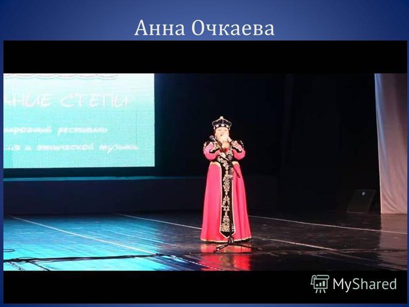Анна Очкаева