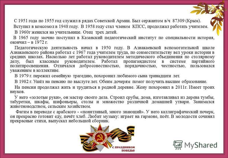 С 1951 года по 1955 год служил в рядах Советской Армии. Был сержантом в/ч 87309 (Крым). Вступил в комсомол в 1948 году. В 1958 году стал члетном КПСС, продолжал работать учителетм. В 1960 г женился на учительнице. Отец трех детей. В 1965 году заочно