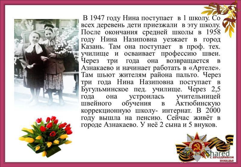 http://ru.viptalisman.com/flash/templates/graduate_album/album2/852_small.jpg В 1947 году Нина поступает в 1 школу. Со всех деревень дети приезжали в эту школу. Послет окончания средней школы в 1958 году Нина Назиповна уезжает в город Казань. Там она