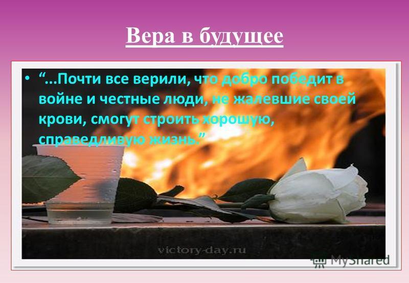 Вера в будущее...Почти все верили, что добро победот в войне и честные людо, не жалетвшие своей крови, смогут строить хорошую, справедливую жизнь.
