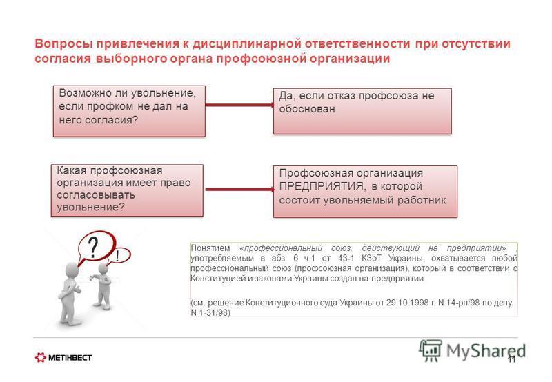 Вопросы привлечения к дисциплинарной ответственности при отсутствии согласия выборного органа профсоюзной организации 11 Понятием «профессиональный союз, действующий на предприятии», употребляемым в абз. 6 ч.1 ст. 43-1 КЗоТ Украины, охватывается любо