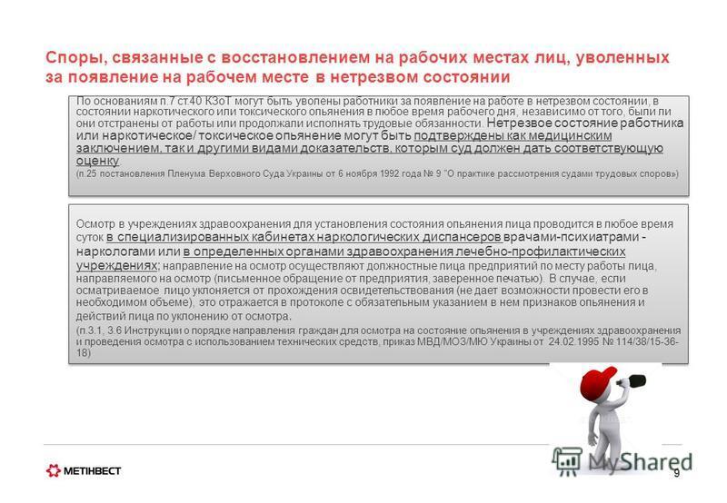 Споры, связанные с восстановлением на рабочих местах лиц, уволенных за появление на рабочем месте в нетрезвом состоянии 9