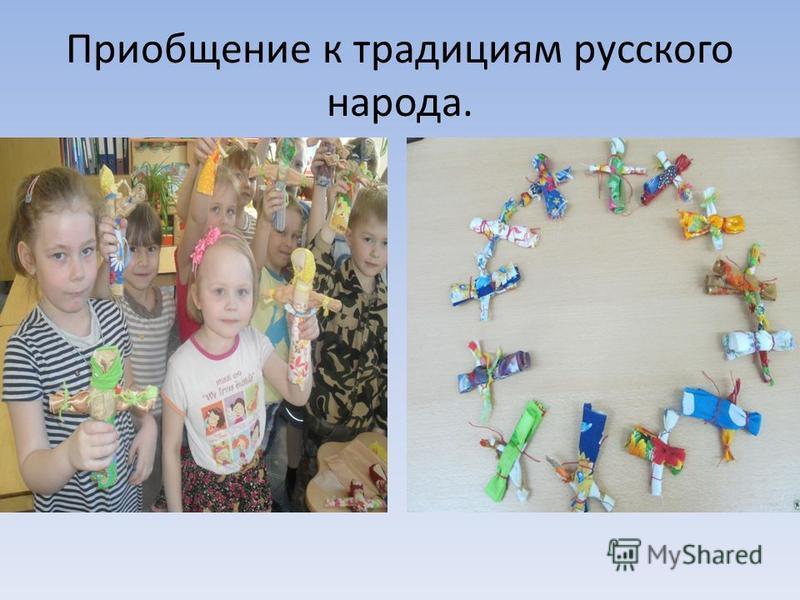 Приобщение к традициям русского народа.