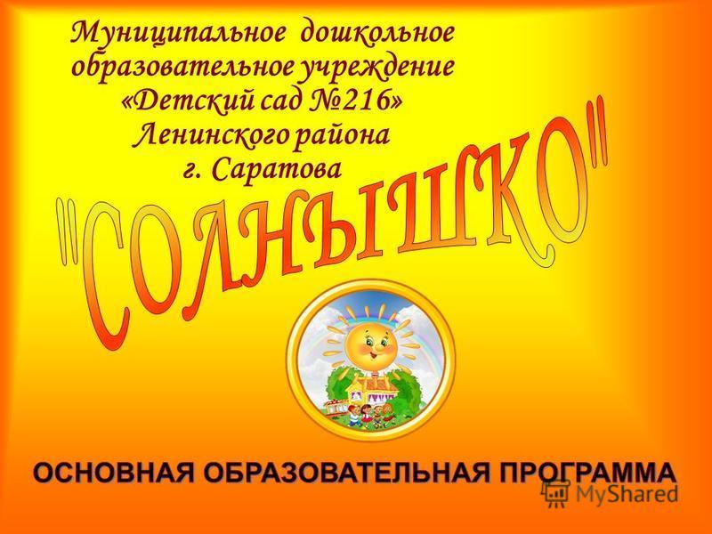 Муниципальное дошкольное образовательное учреждение «Детский сад 216» Ленинского района г. Саратова