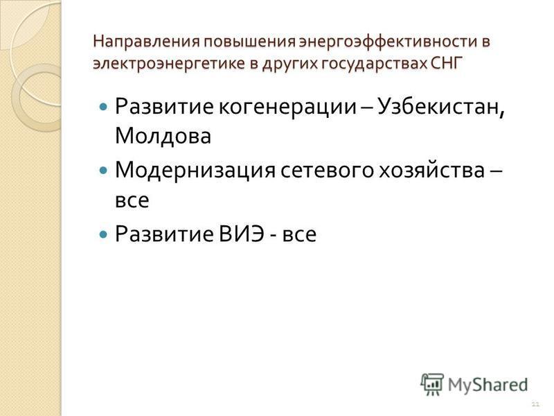 Направления повышения энергоэффективности в электроэнергетике в других государствах СНГ Развитие когенерации – Узбекистан, Молдова Модернизация сетевого хозяйства – все Развитие ВИЭ - все 11