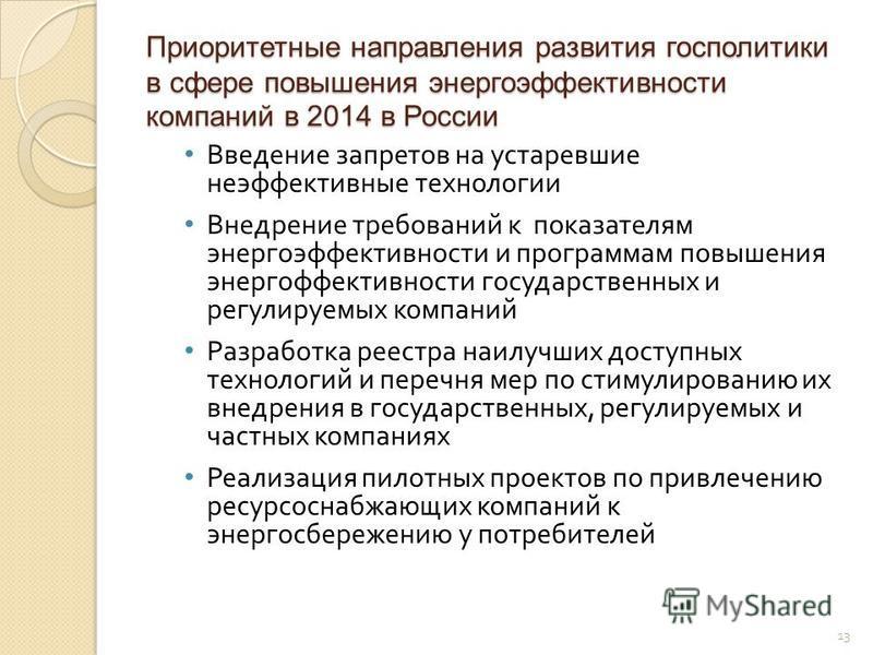 Приоритетные направления развития госполитики в сфере повышения энергоэффективности компаний в 2014 в России Введение запретов на устаревшие неэффективные технологии Внедрение требований к показателям энергоэффективности и программам повышения энерго
