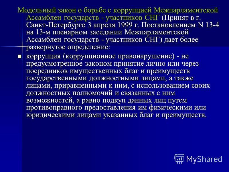 Модельный закон о борьбе с коррупцией Межпарламентской Ассамблеи государств - участников СНГ (Принят в г. Санкт-Петербурге 3 апреля 1999 г. Постановлением N 13-4 на 13-м пленарном заседании Межпарламентской Ассамблеи государств - участников СНГ) дает