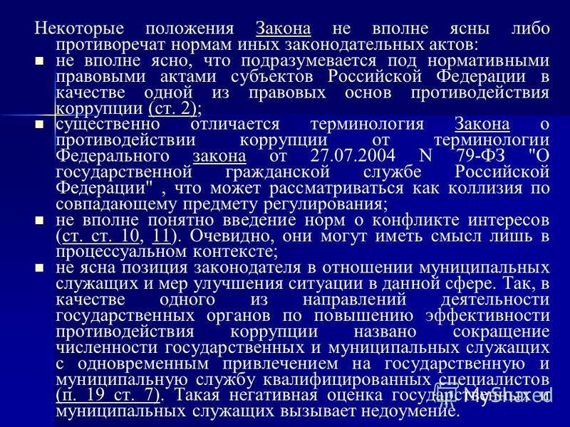 Некоторые положения Закона не вполне ясны либо противоречат нормам иных законодательных актов:Закона не вполне ясно, что подразумевается под нормативными правовыми актами субъектов Российской Федерации в качестве одной из правовых основ противодейств